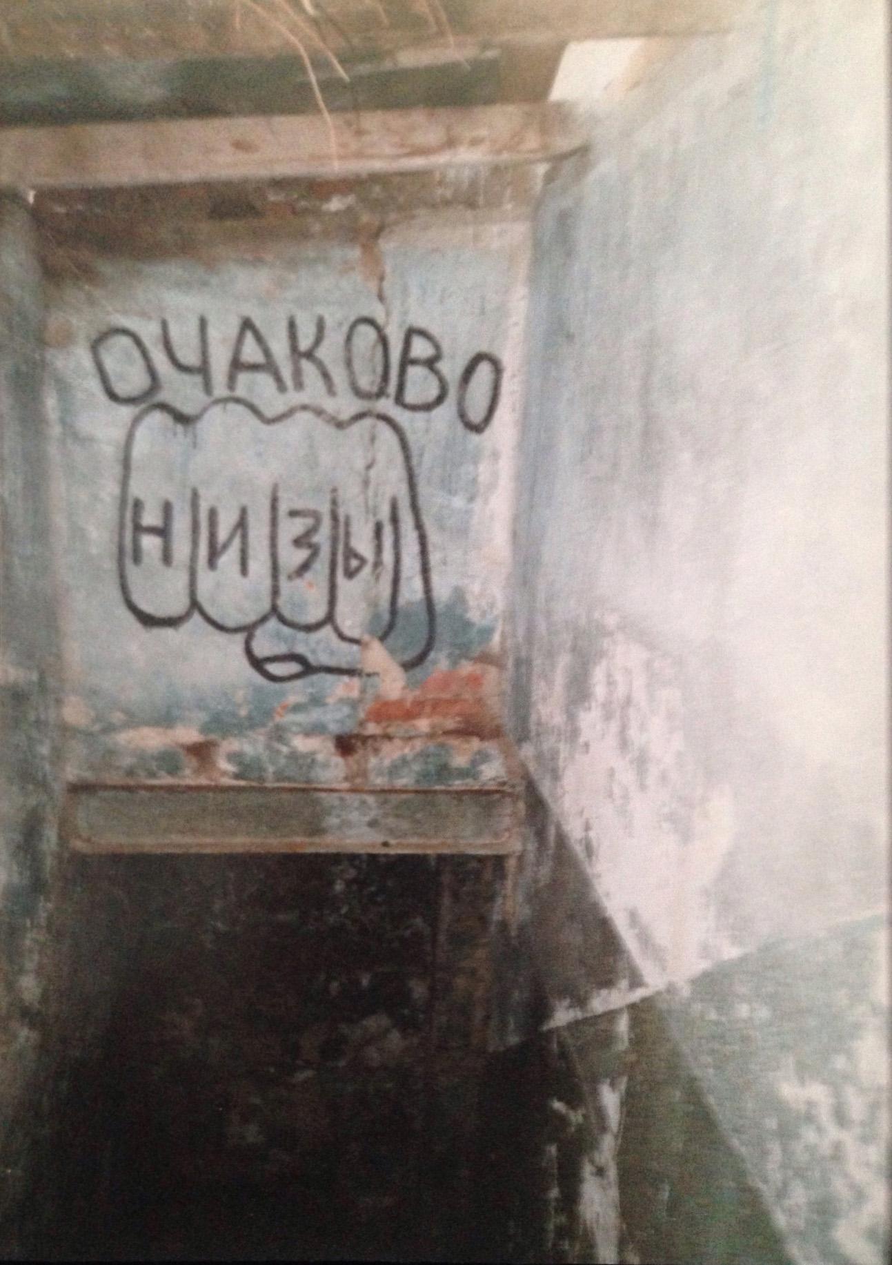 2004 Качалка в подвале дома, где был кинотеатр