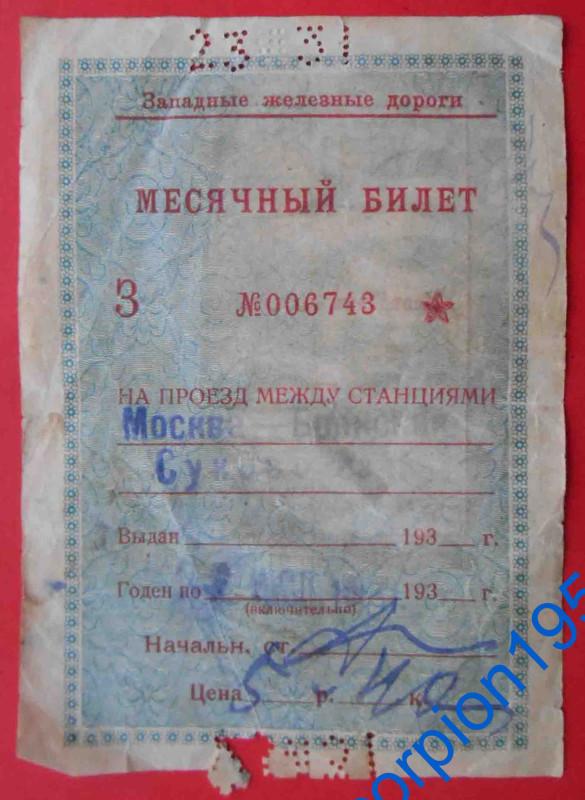 1931 Западные ж.д. Месячный билет Москва Брянская - Суково