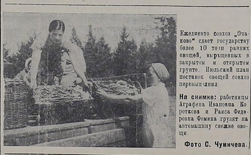 Газета. Большевик. N 156 (3023) от 6 августа 1942 года. Орган Кунцевского ГК ВКП (б)