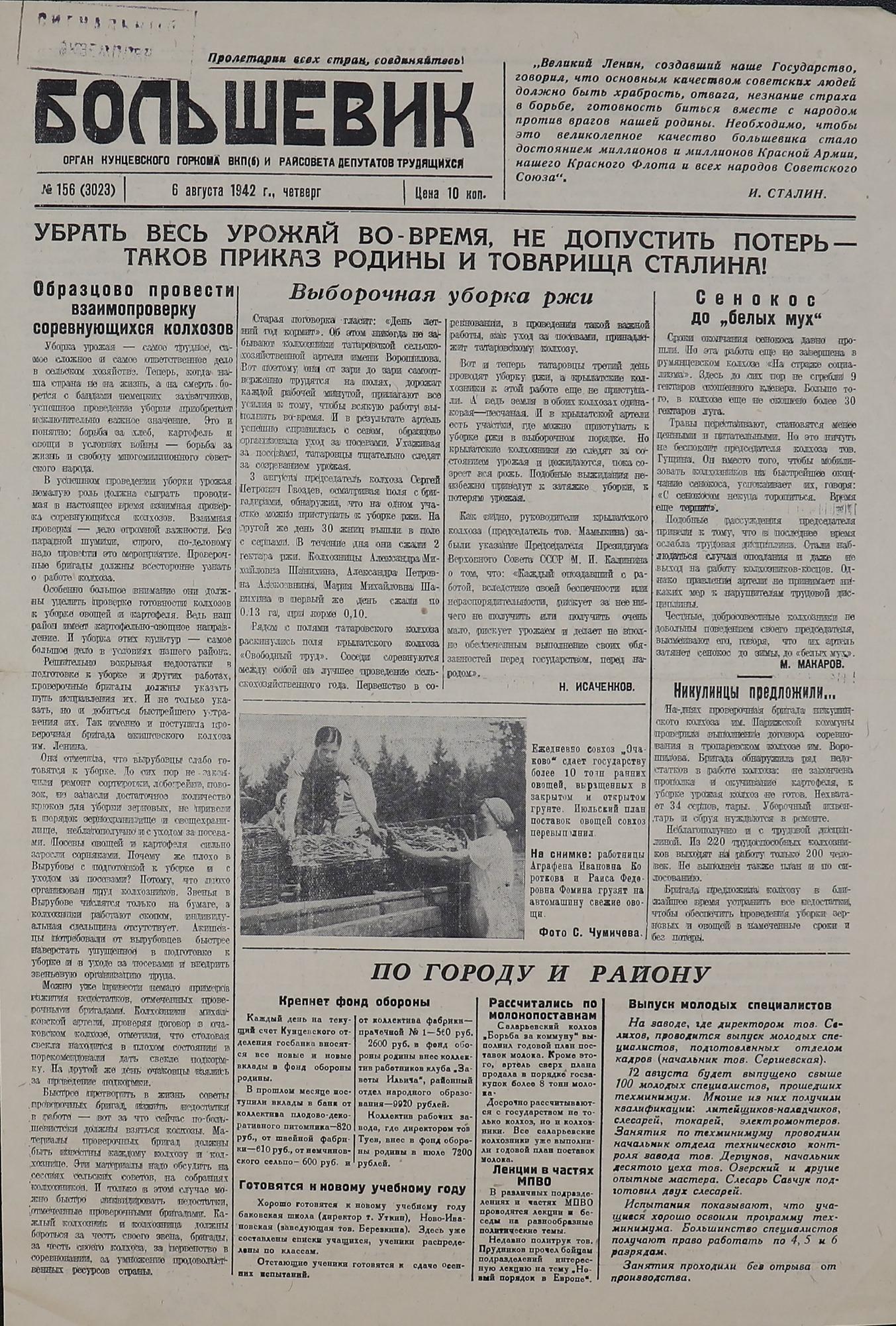 Газета. Большевик. N 156 (3023) от 6 августа 1942 года. Орган Кунцевского ГК ВКП (б) и др.