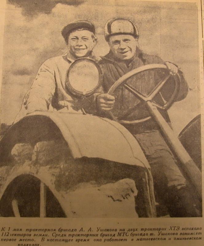 Трактористы матвеевкого и аминьевского колхозов