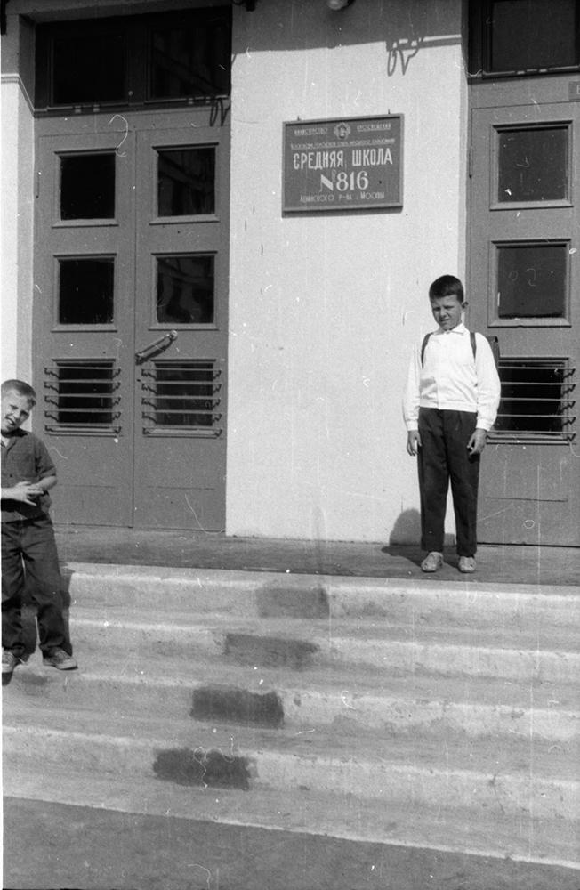 1968, 1 сентября, 816 школа2