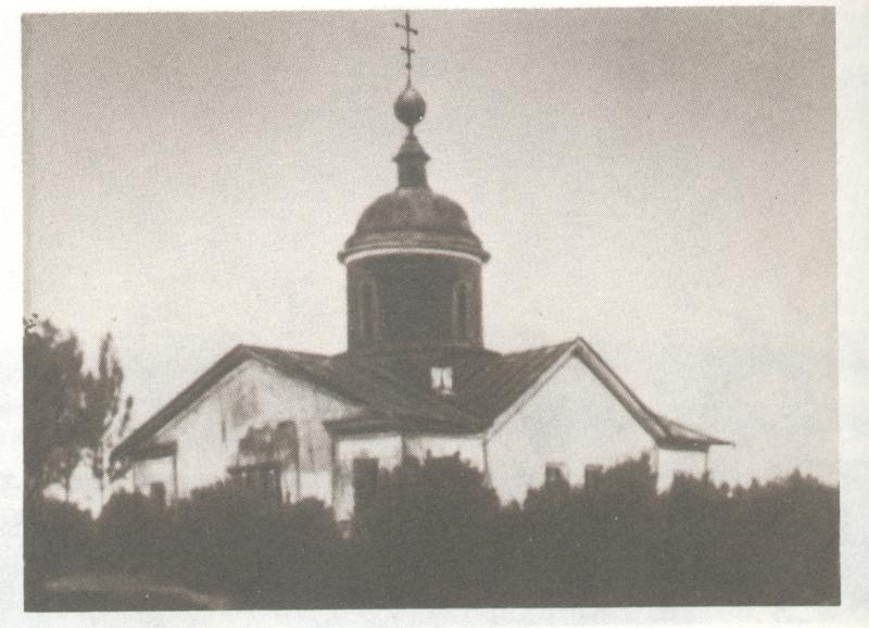 1926 Троицкая церковь в Очаково