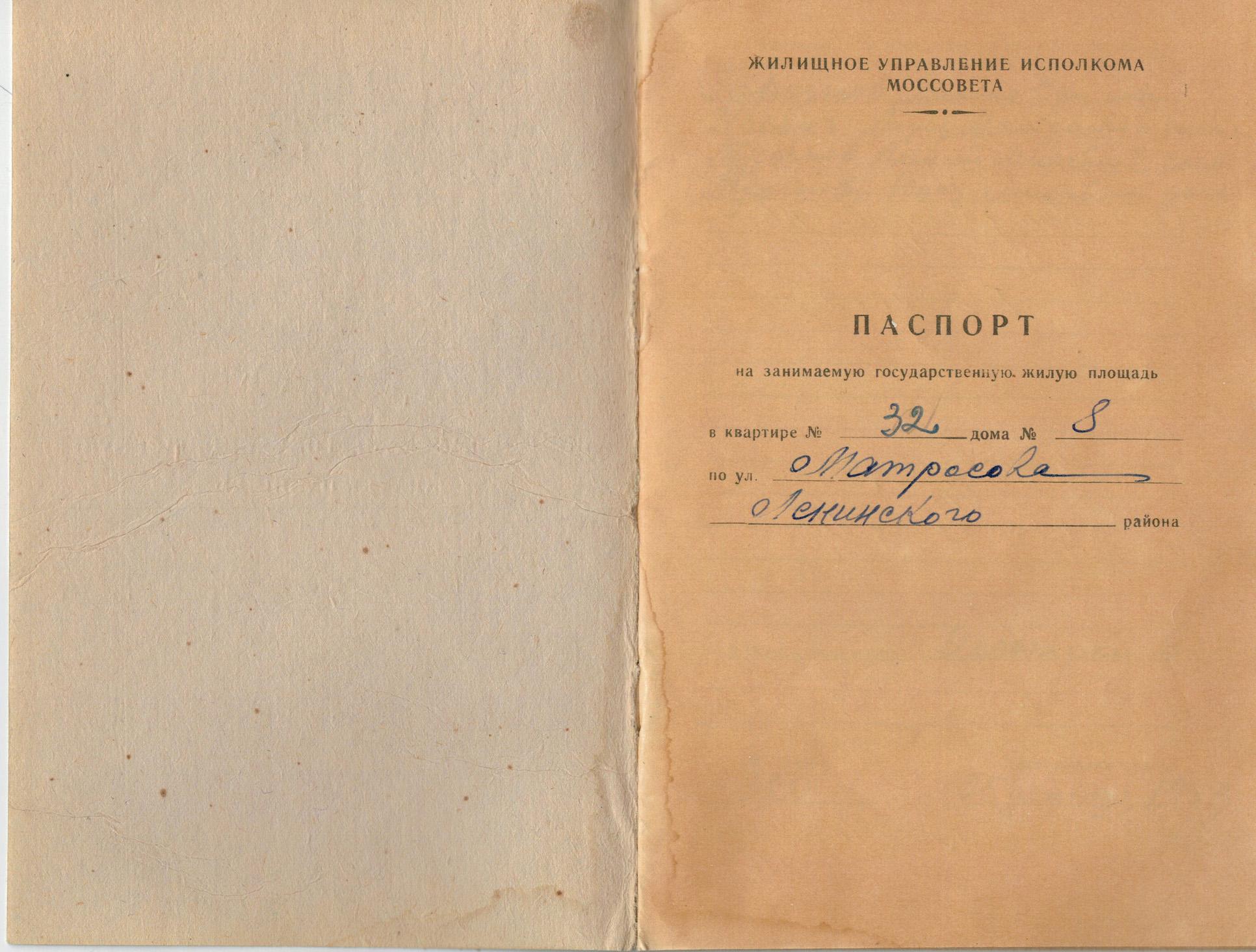 Из семейного архива Кулагиной Ю.М.