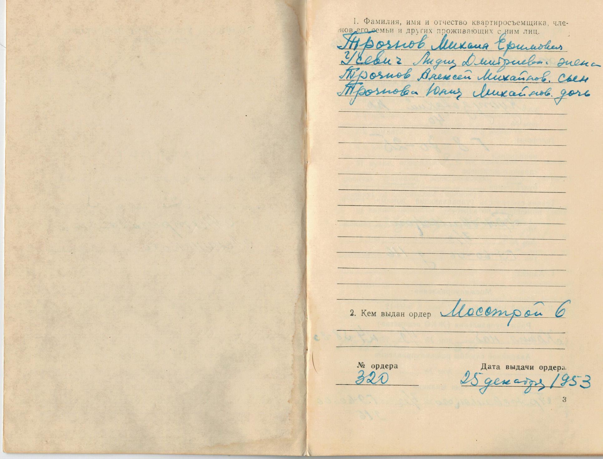 Из семейного архива Кулагиной Ю.М.3
