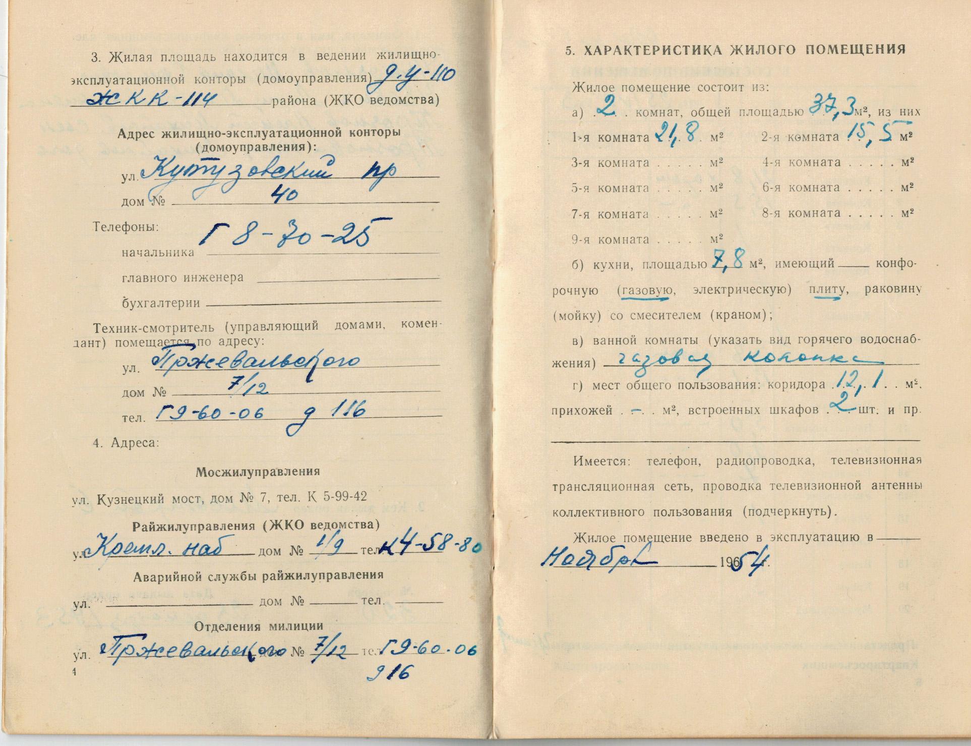 Из семейного архива Кулагиной Ю.М.4