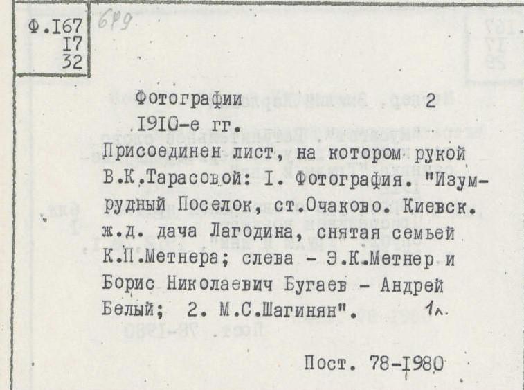 1910е Метнер Эмилий Карлович, архивный фонд, 1890-е - 1976.