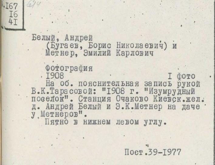 1908 Метнер Эмилий Карлович, архивный фонд, 1890-е - 1976.