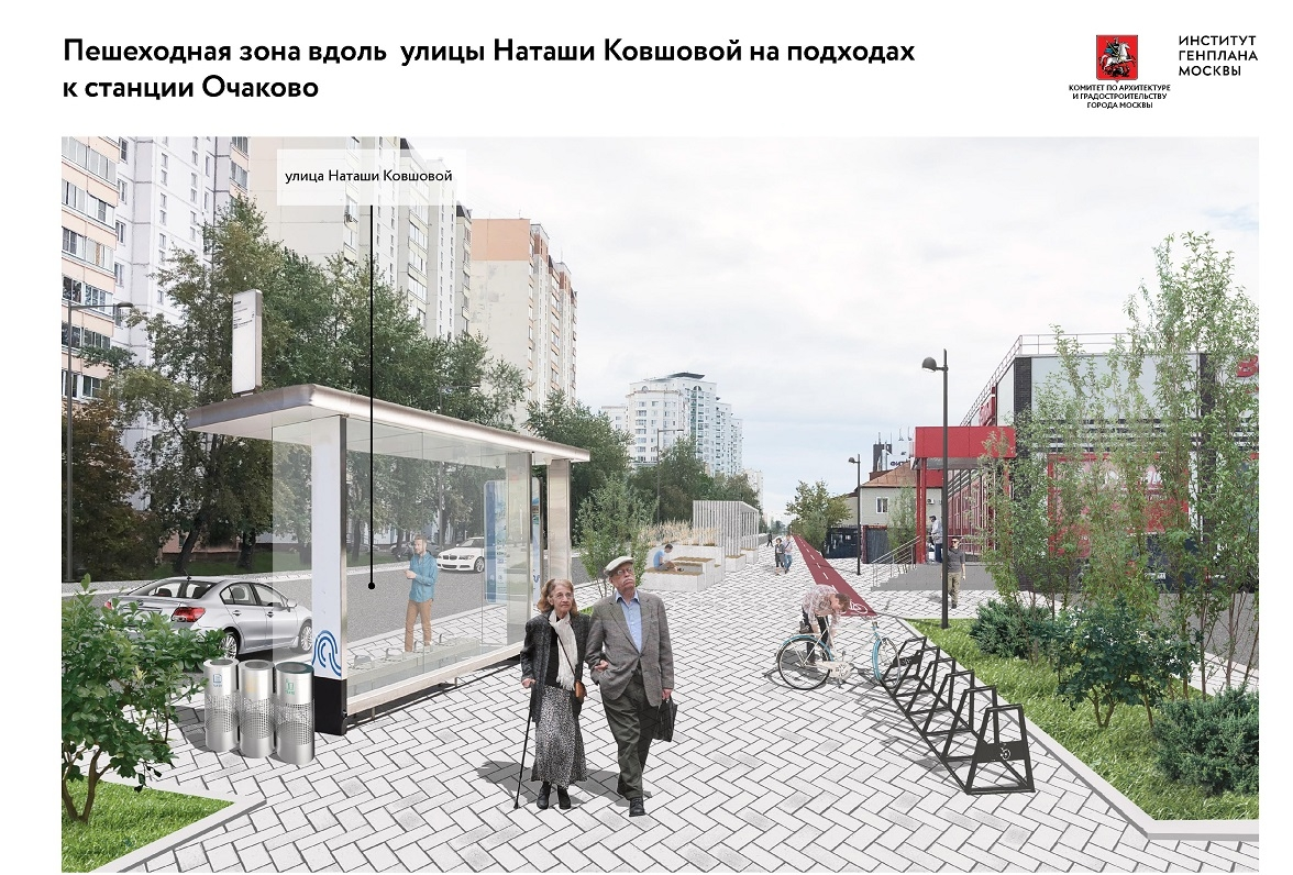 Пешеходная зона вдоль улицы Наташи Ковшовой