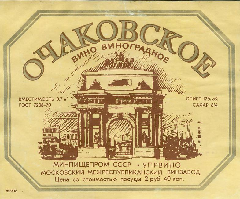 Вино Очаковское Виноградное. Московский Межреспубликанский винзавод, СССР