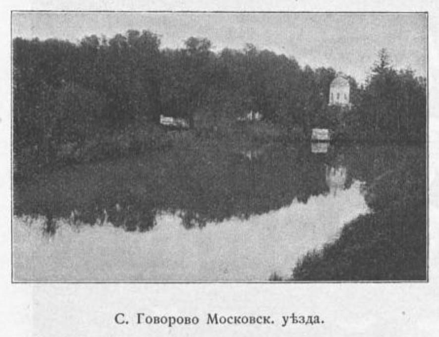 1909 Говорово
