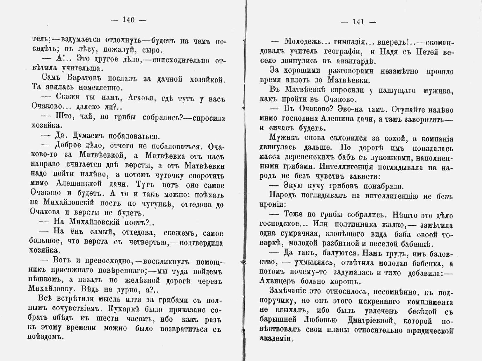 Медведев, Лев Михайлович (1865-1904). Из тины житейской. Сб. рассказов. М., 1905
