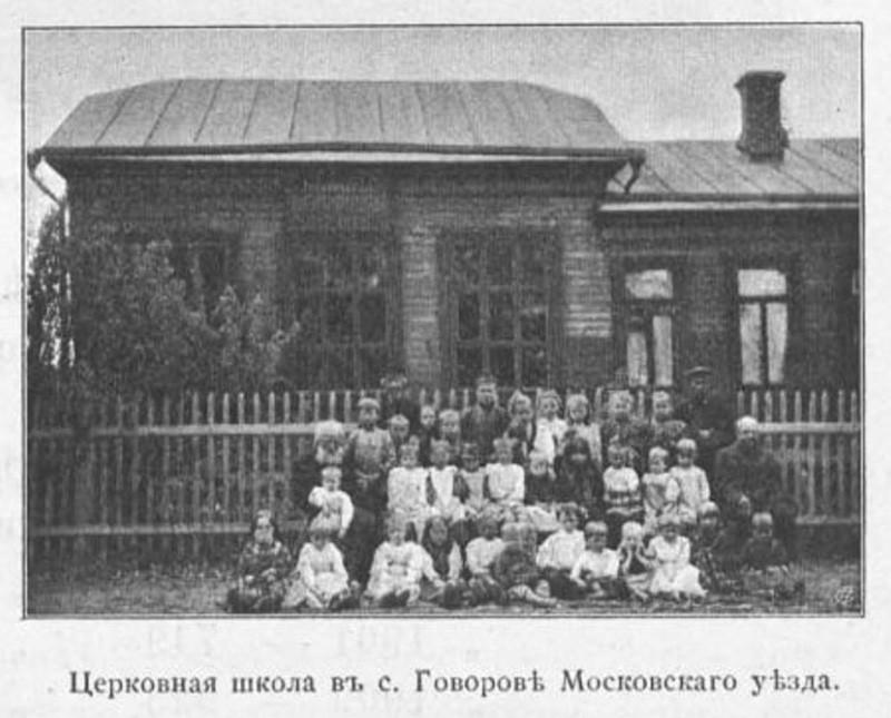 1909 Говорово. Церковная школа