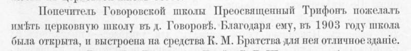 1909 Говорово. Церковная школа2