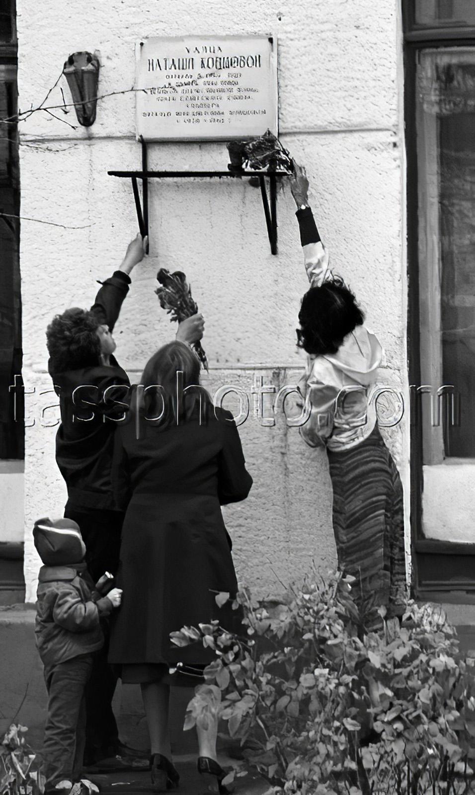 1981 Мемориальная доска на улице Наташи Ковшовой. Фото Романа Денисова_cmpk