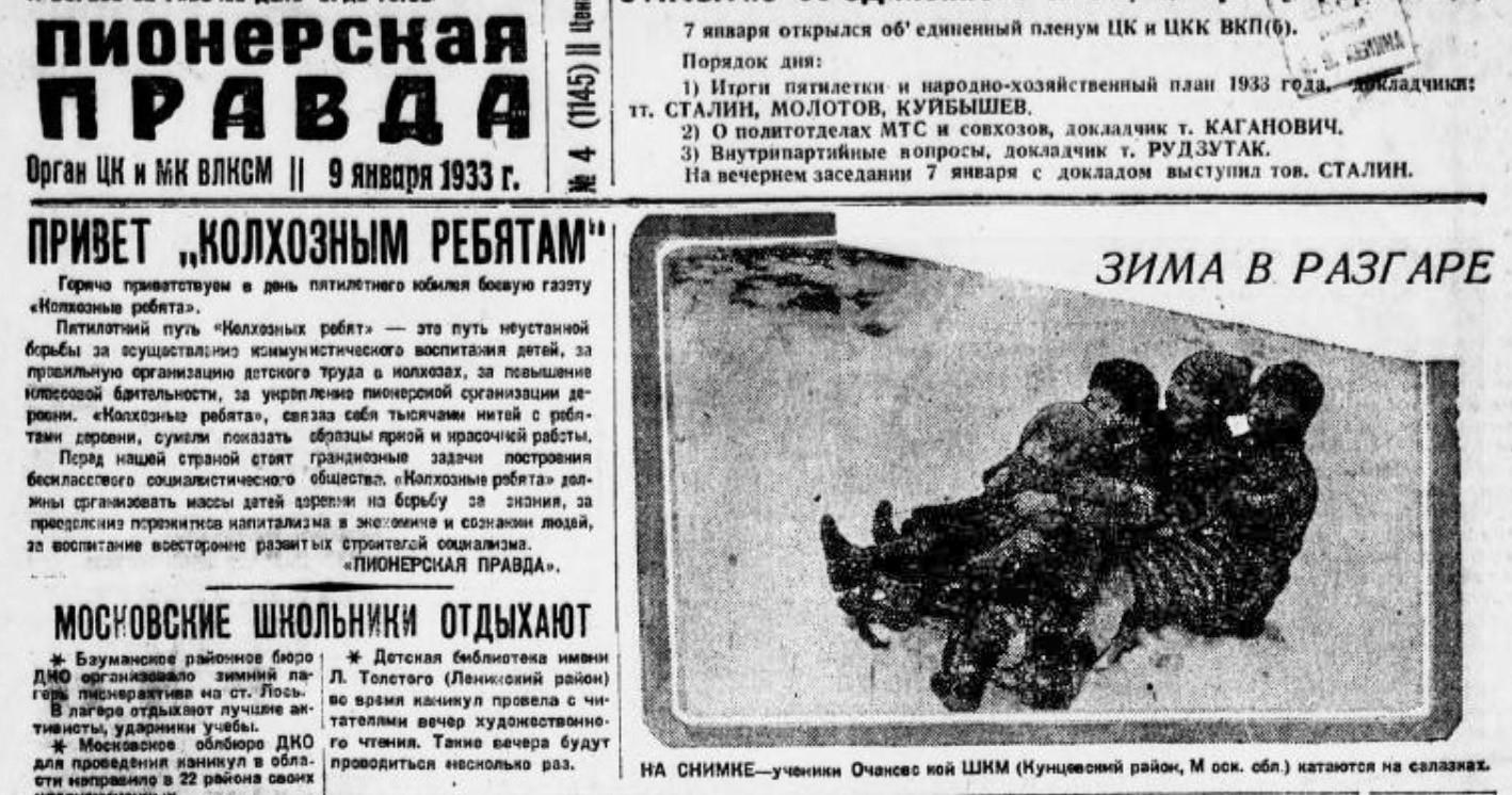1933 Пионерская правда. 1933. № 004 (1145)