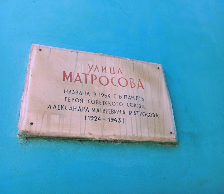 Улица Матросова. Сергей Дощечкин