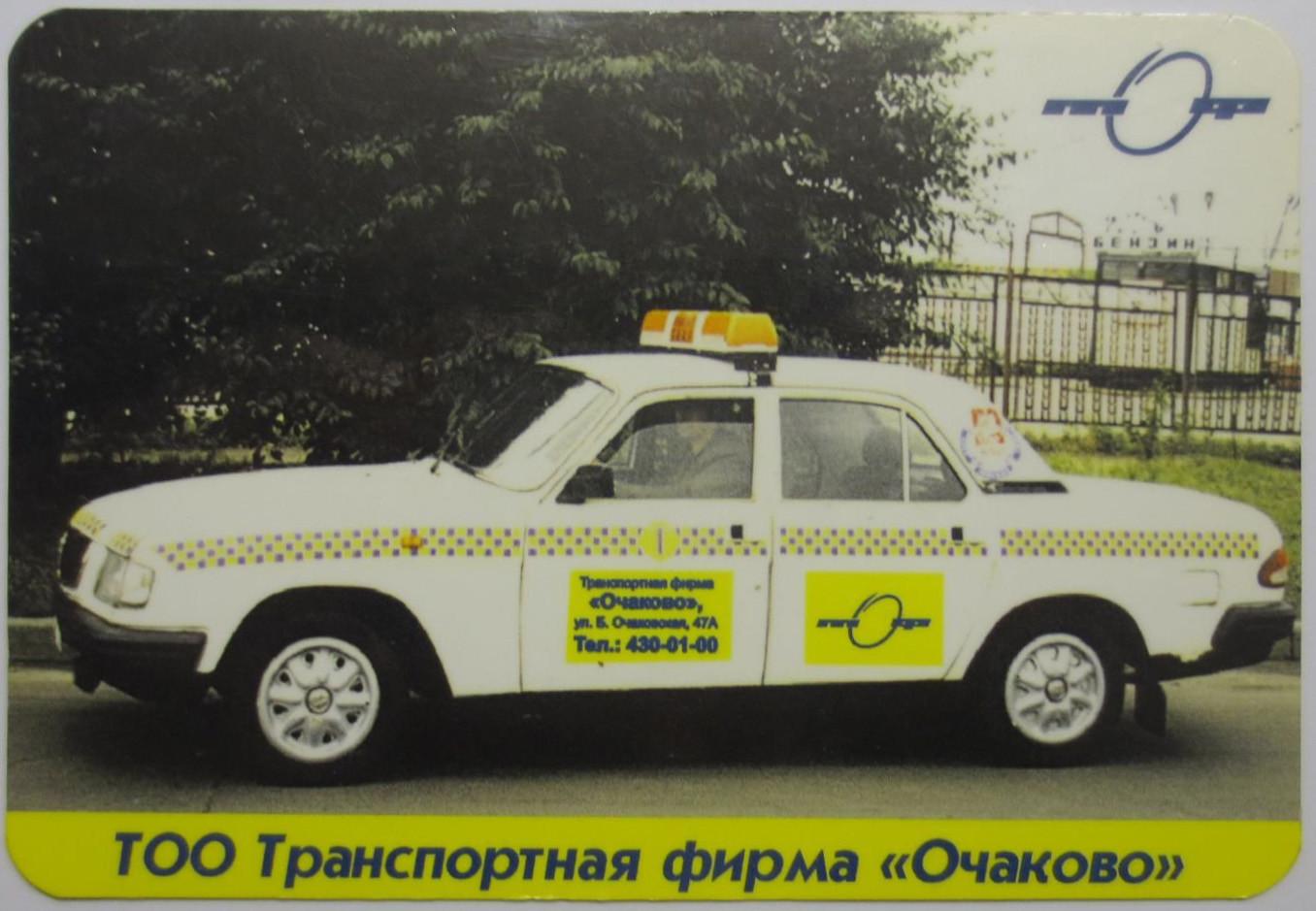 Транспортная фирма Очаково. Реклама на календарике 1998 г.