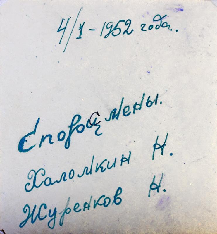 1952 русский хоккей3