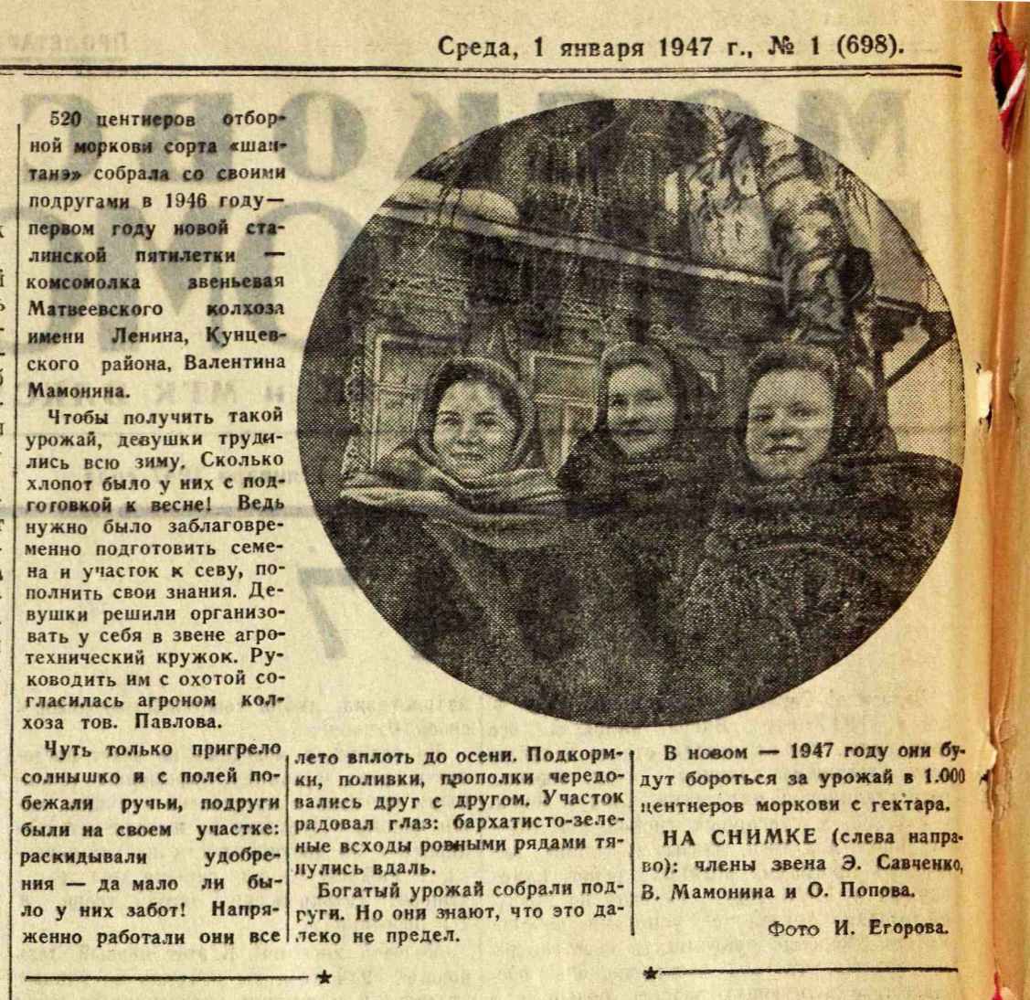 1947 Московский комсомолец, 1947, № 1 (698), 1 января