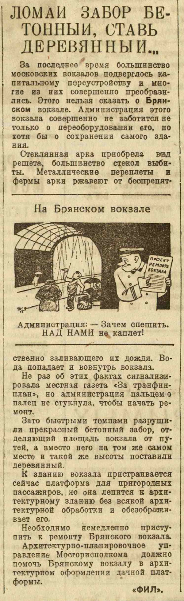 1932 Из жизни Брянского вокзала. Рабочая Москва, 1932, № 173, 23 июля