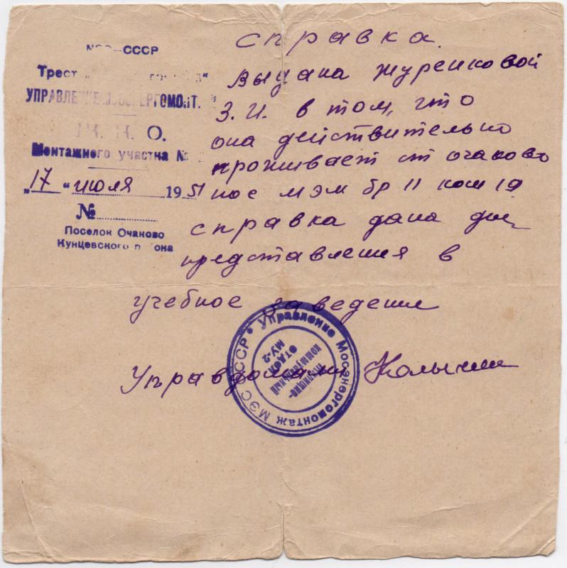 1951 справка Журенковой