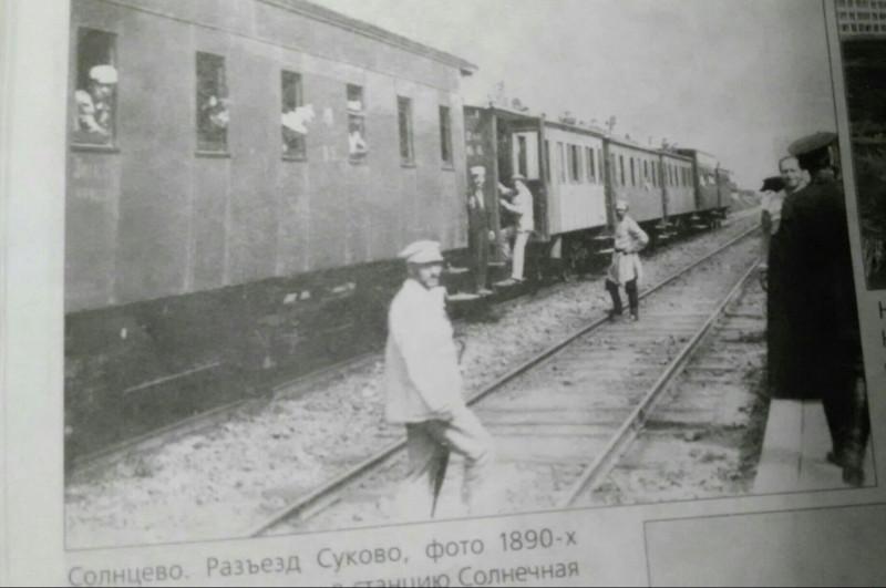 1890е Разъёзд Суково