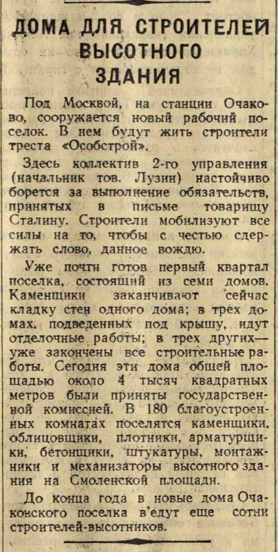 1951.07.04 Вечерняя Москва. Строительство поселка Особстроя