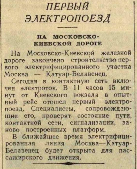 1950.11.23 Вечерняя Москва, газета Московского городского комитета ВКП(б) и Моссовета, 1950, № 276 (8177), 23 ноября