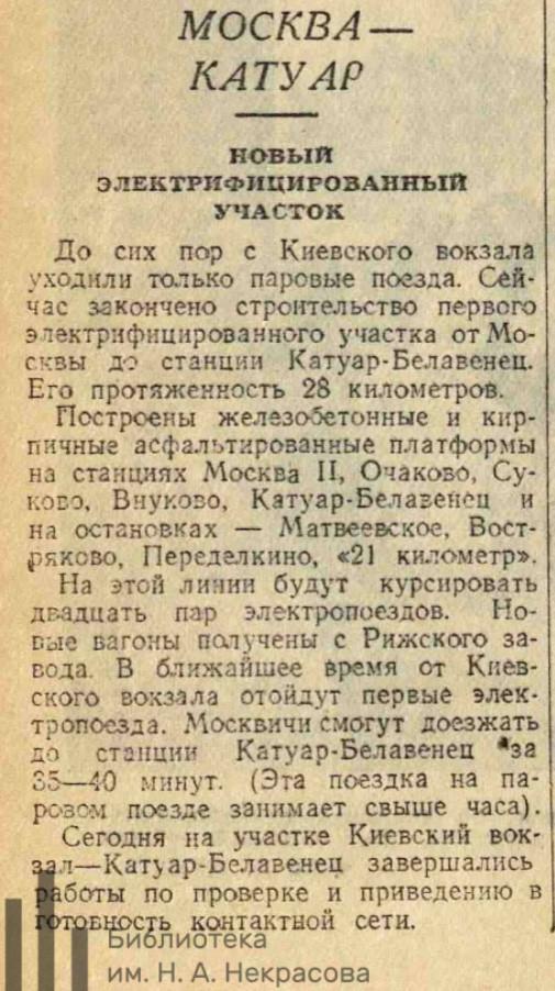 1950.11.17 Вечерняя Москва, газета Московского городского комитета ВКП(б) и Моссовета, 1950, № 271 (8172), 17 ноября