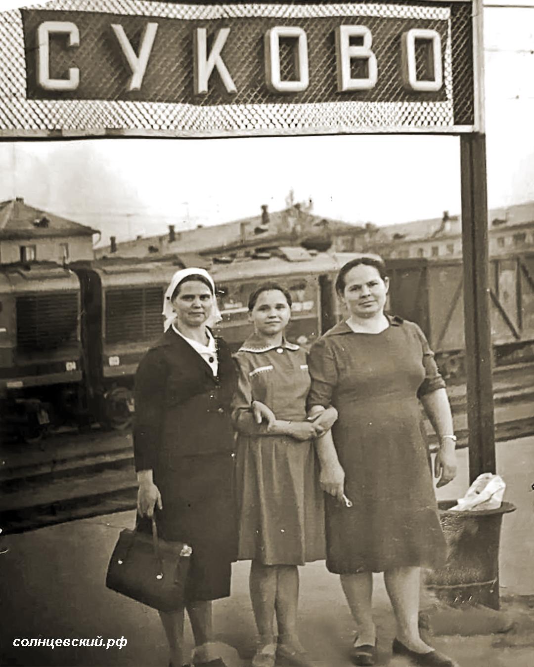 1950е станция Суково
