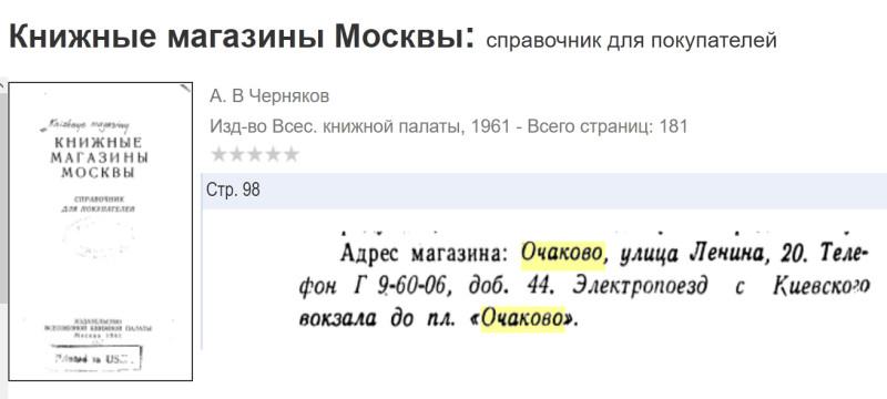 1961 Книжный в Очаково