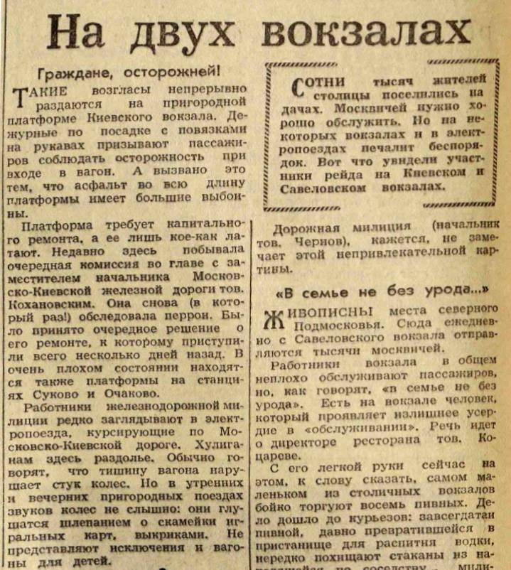 1958.06.24 Вечерняя Москва