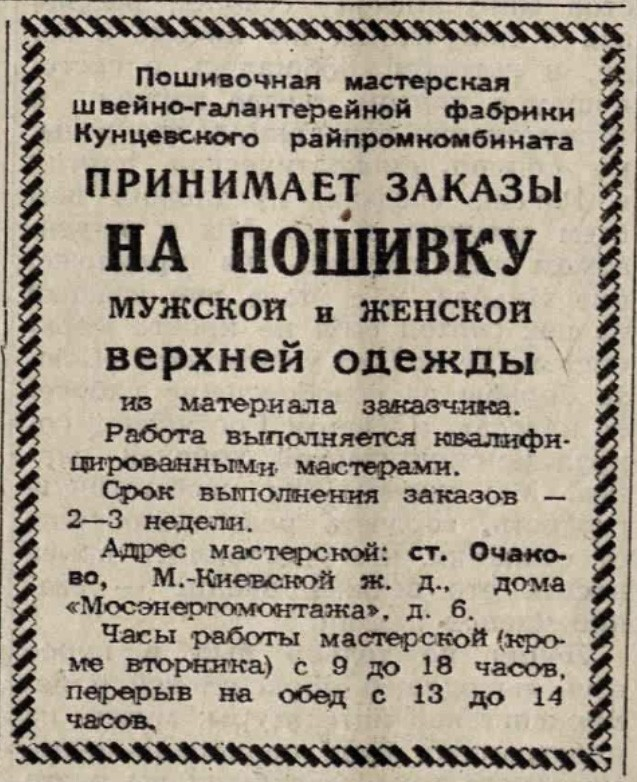 1955.04.22 Вечерняя Москва