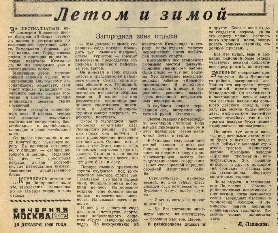 1959.12.15 Вечерняя Москва