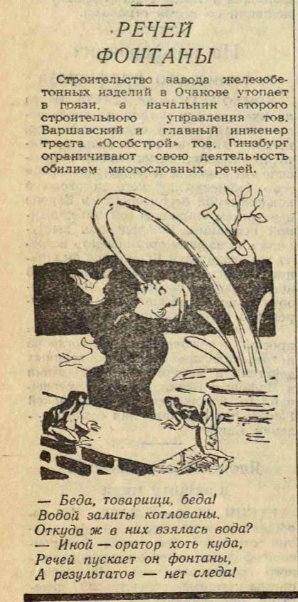 1955.06.11 Вечерняя Москва