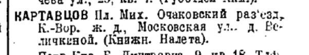 1927 Вся Москва. Адресная и справочная книга на 1927 год