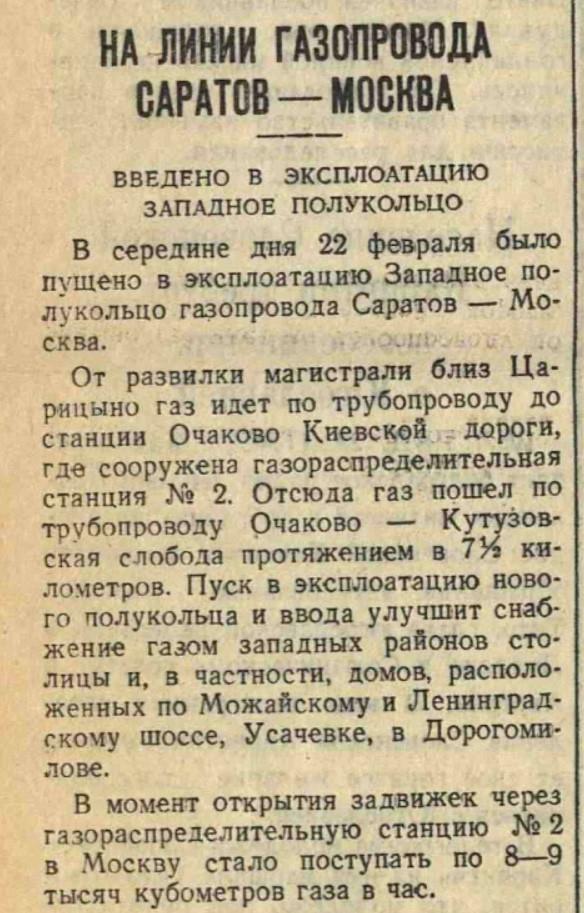 1947.02.24 Вечерняя Москва, газета Московского городского комитета ВКП(б) и Моссовета, 1947, № 46 (7022), 24 февраля