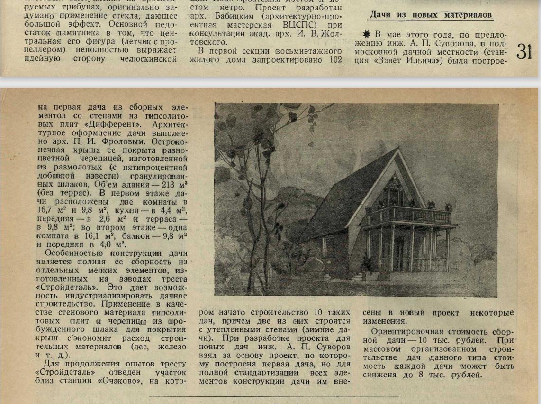 1938 Строительство Москвы №22