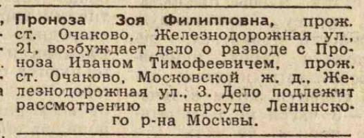 1962.01.22 Вечерняя Москва