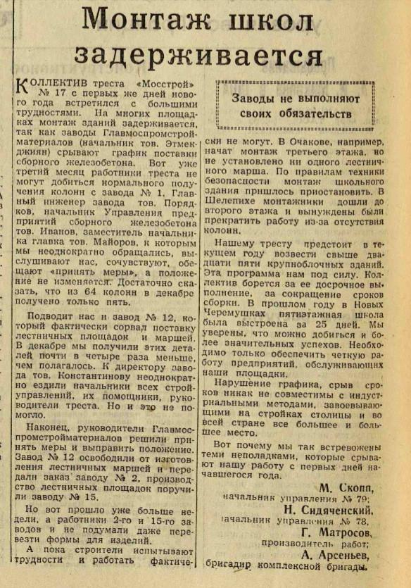 1959.01.12 Вечерняя Москва