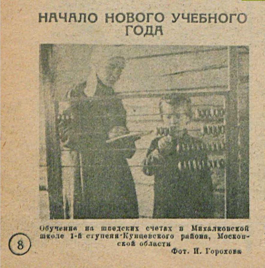 1931 Огонёк №26 (414)
