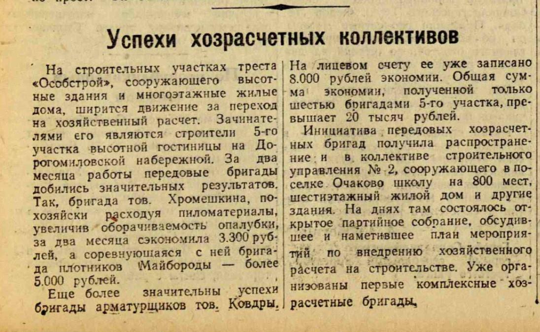 1953.05.08 Вечерняя Москва