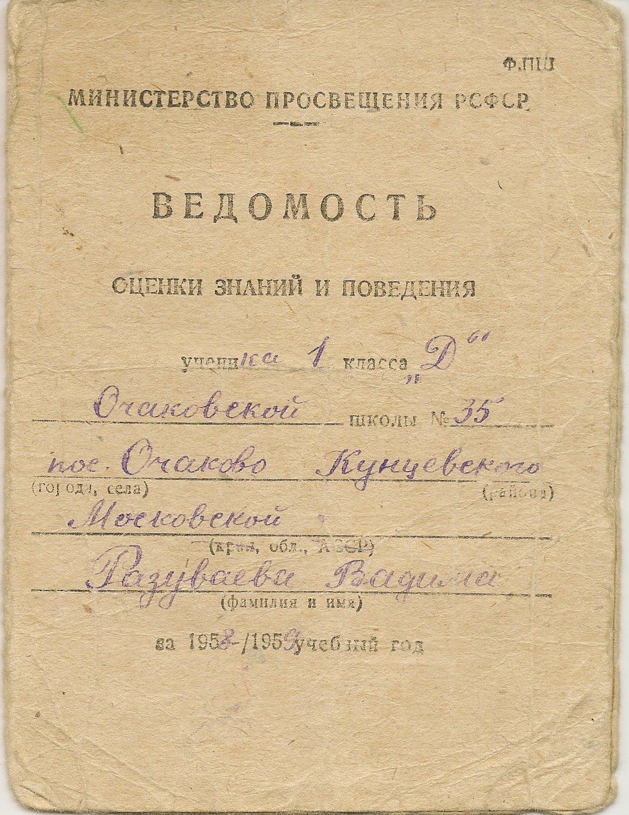 Адрес школы в 1959 году