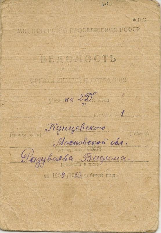 Адрес школы в 1959 году2