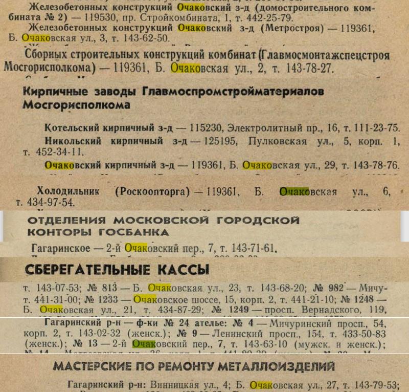1977 Москва. Краткая адресно-справочная книга5