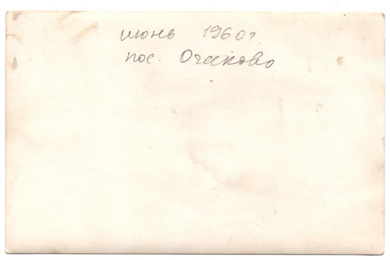 1960 пос. Очаково3