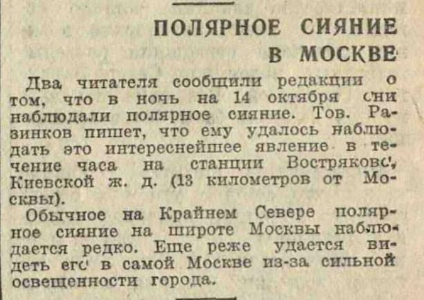 1939 Вечерняя Москва, газета Московского городского комитета ВКП(б) и Моссовета, 1939, № 241 (4770), 20 октября