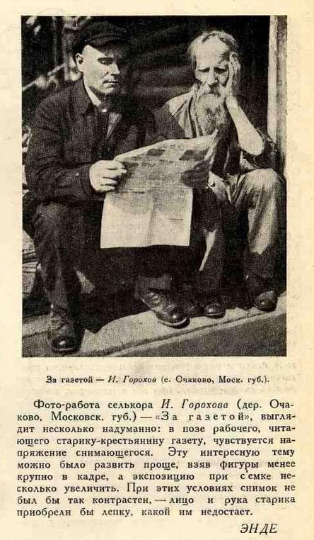 1929 За газетой. С.Очаково. И.Горохов