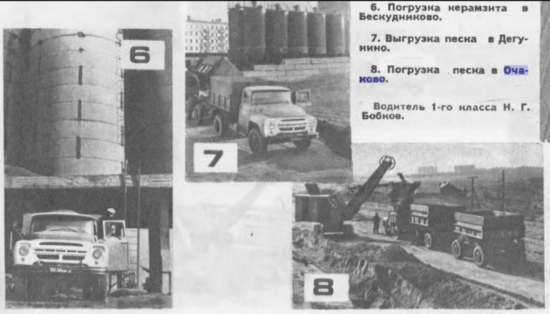 1971 Погрузка песка в Очаково
